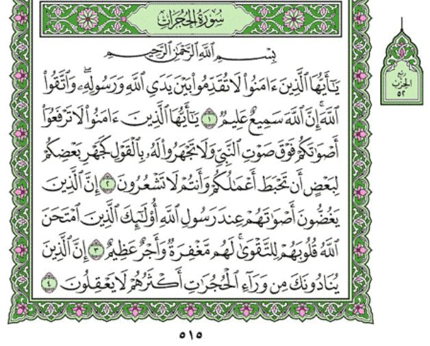 Surah Al-Hujuraat Arabic English Translation