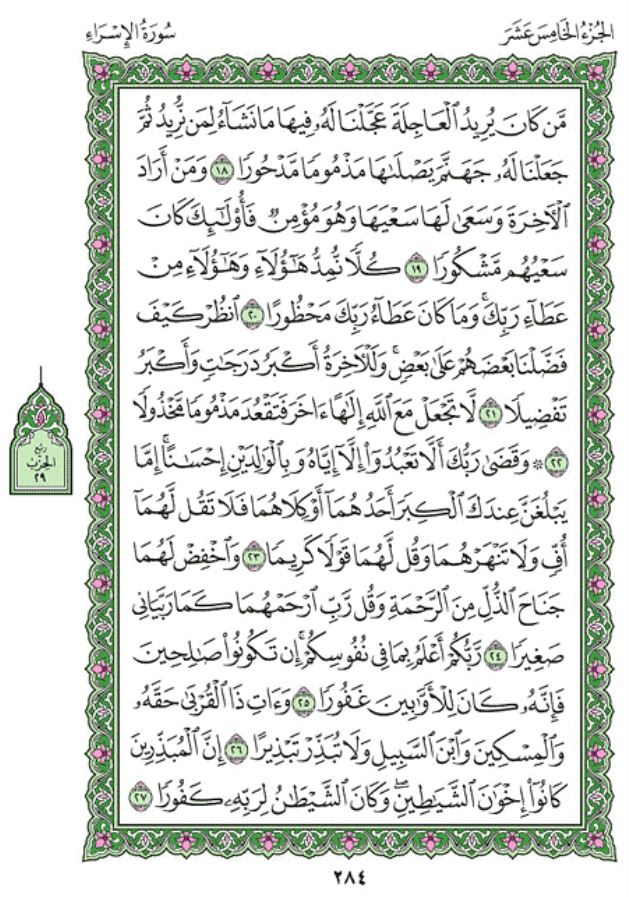 Surah Al-Isra' Arabic English Translation