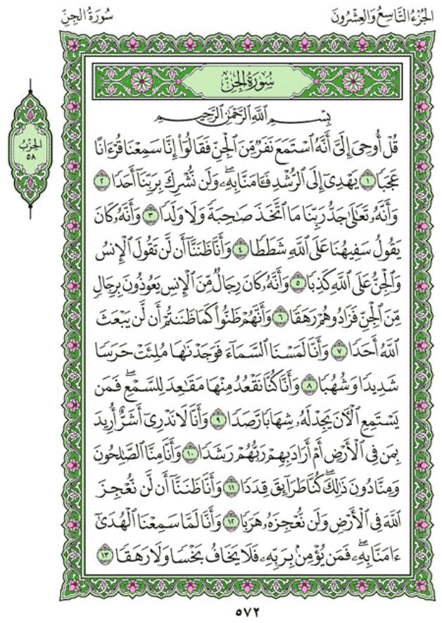Surah Al-Jinn Arabic English Translation