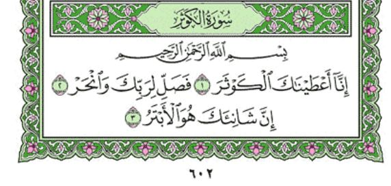 Surah Al-Kauthar Arabic English Translation