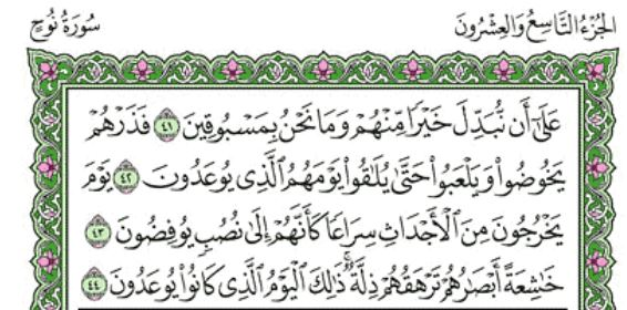 Surah Al-Ma'arij Arabic English Translation