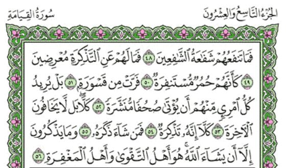 Surah Al-Muddathir Arabic English Translation