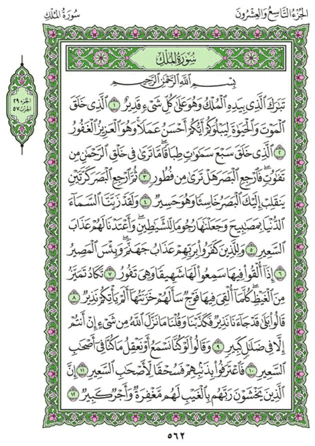 Surah Al Mulk Chapter 67 From Quran Arabic English