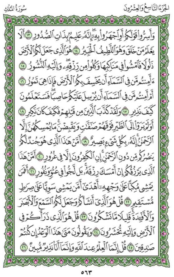 Surah Al-Mulk Arabic English Translation