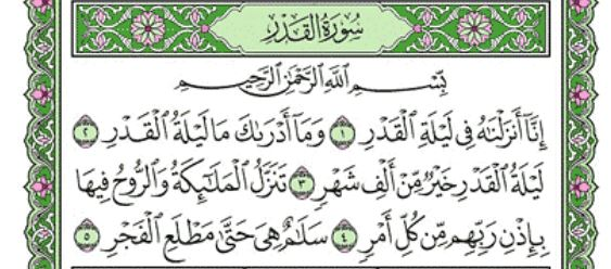 Surah Al-Qadr Arabic English Translation