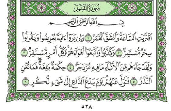 Surah Al-Qamar Arabic English Translation