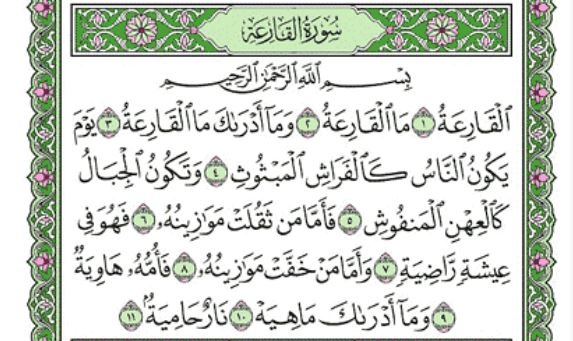 Surah Al-Qariah Arabic English Translation