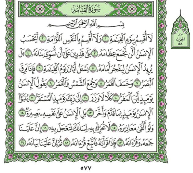 Surah Al-Qiyamah (Chapter 75) from Quran – Arabic English