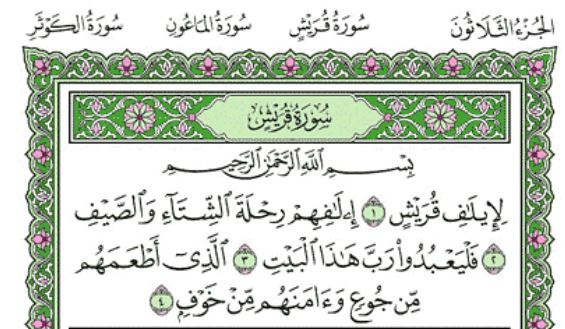 Surah Al-Quraish Arabic English Translation