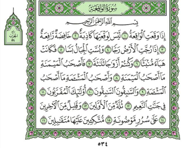 Surah Al Waqiah Chapter 56 From Quran Arabic English
