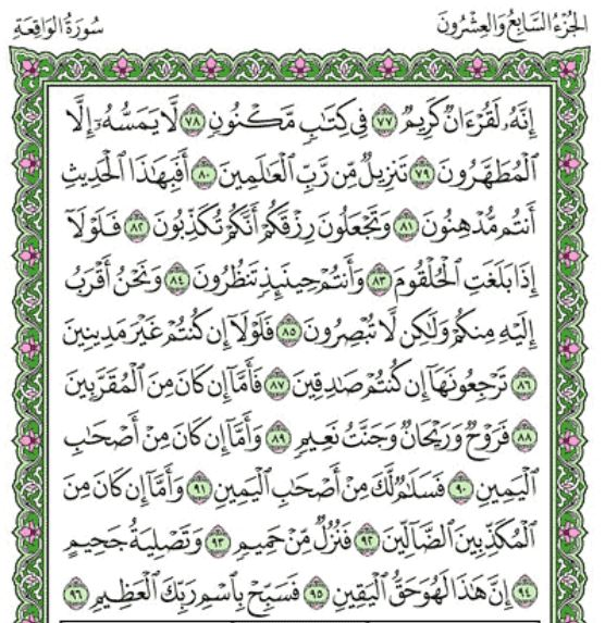 Surah Al-Waqiah Arabic English Translation