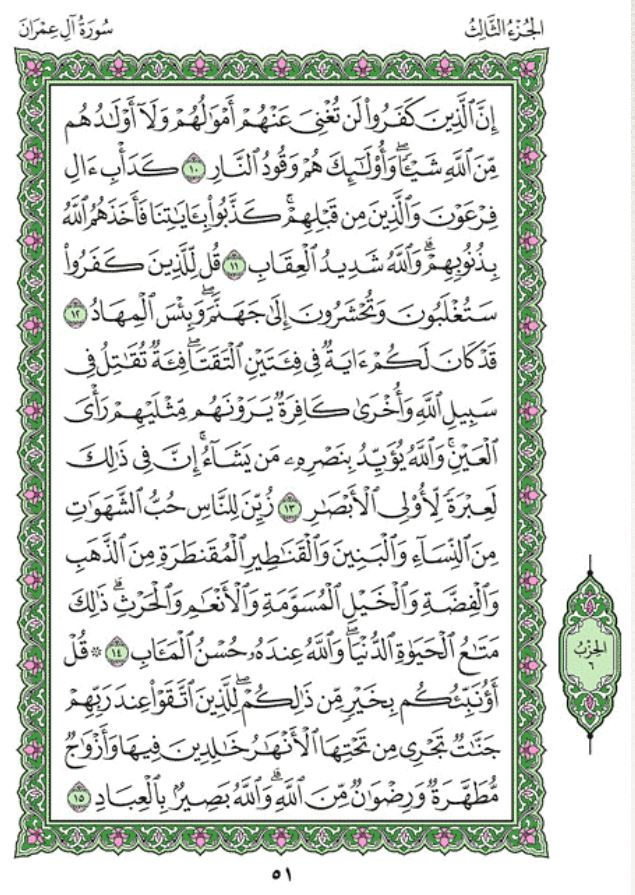 Surah Aal-e-Imran (Chapter 3) from Quran – Arabic English