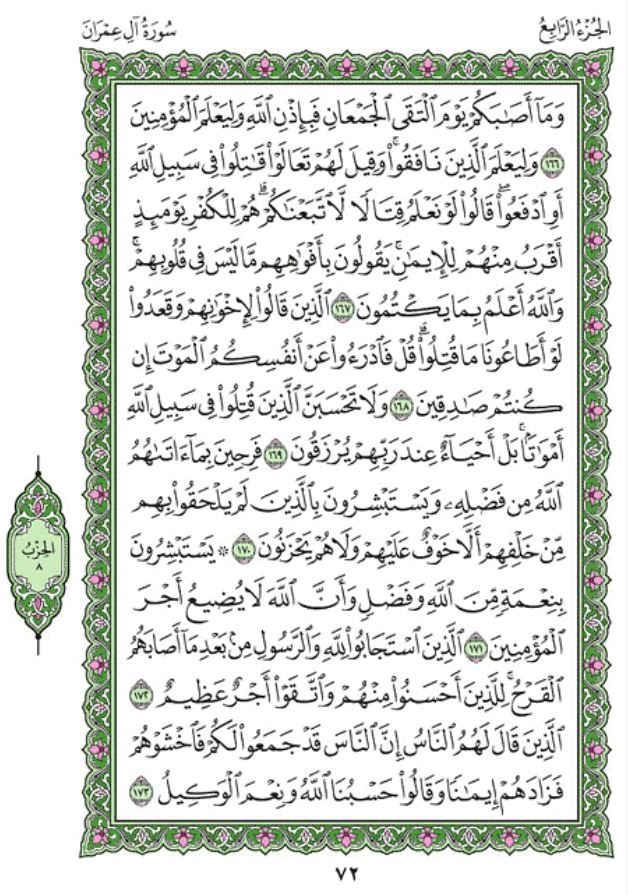 Surah Ale-Imran Arabic English Translation