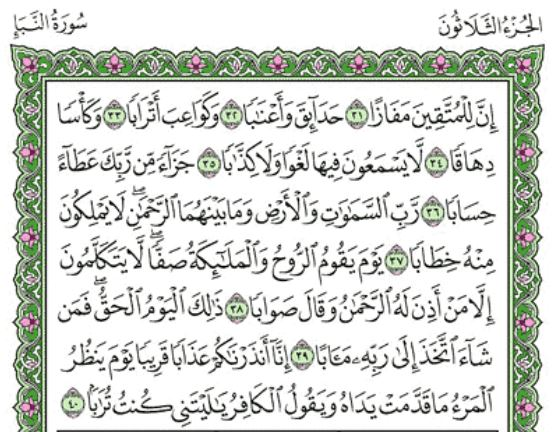 Surah An-Naba Arabic English Translation