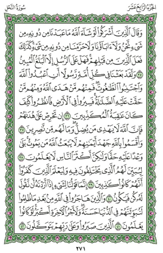 Surah An-Nahl Arabic English Translation
