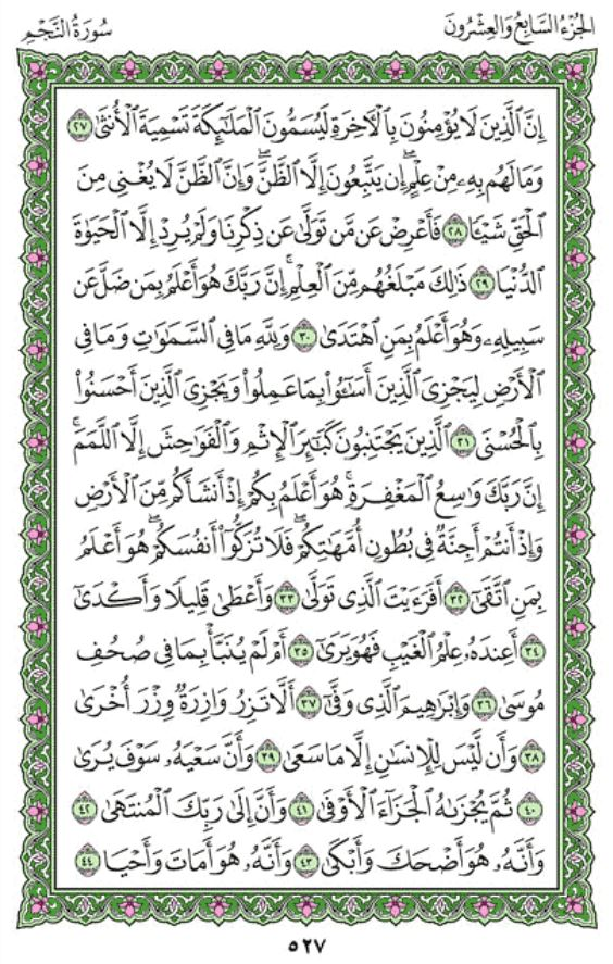 Surah An-Najm Arabic English Translation