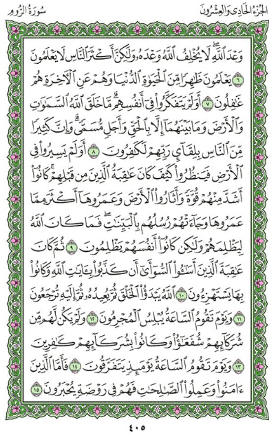 Surah Ar-Rum Arabic English Translation
