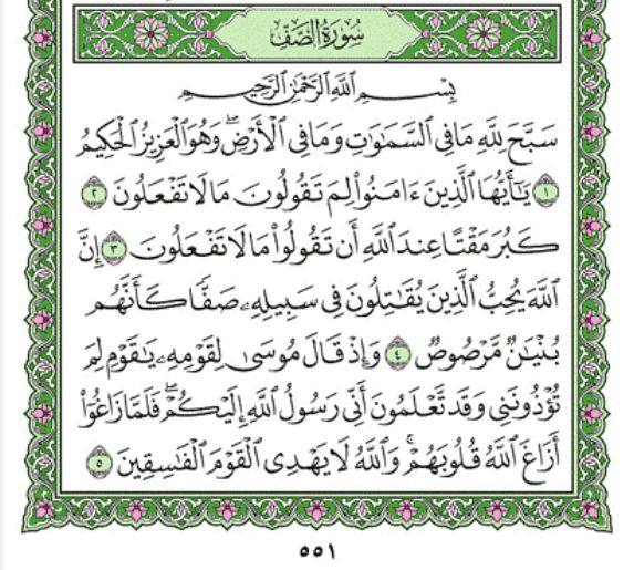 Surah As-Saff Arabic English Translation