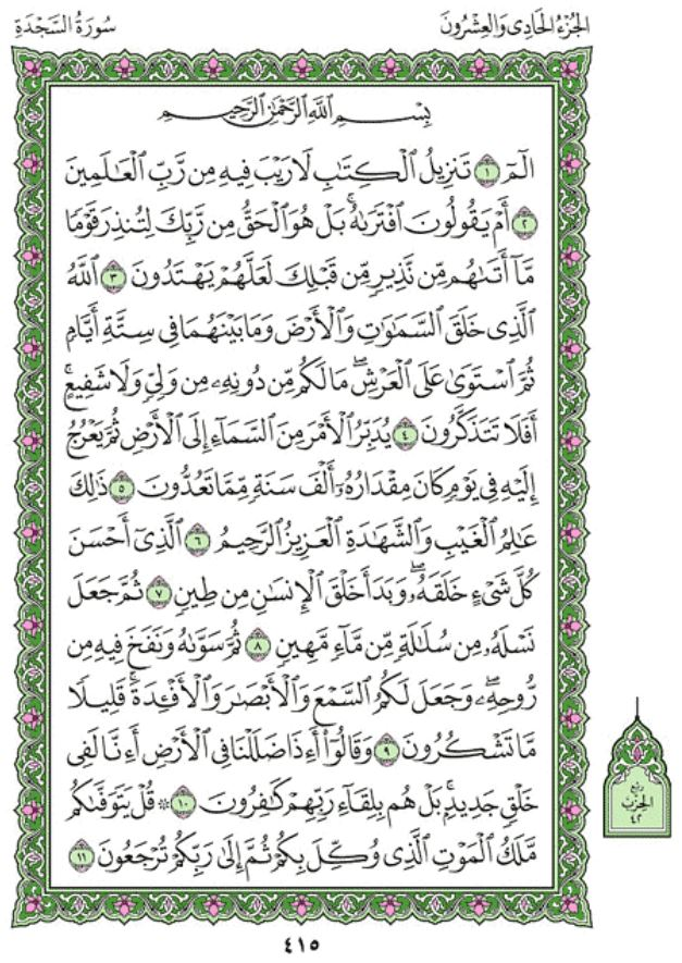 Surah As-Sajdah Arabic English Translation