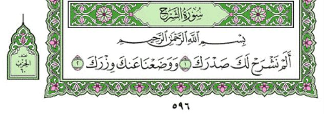 Surah Ash-Sharh Arabic English Translation