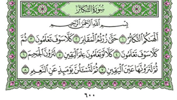 Surah At-Takaathur Arabic English Translation