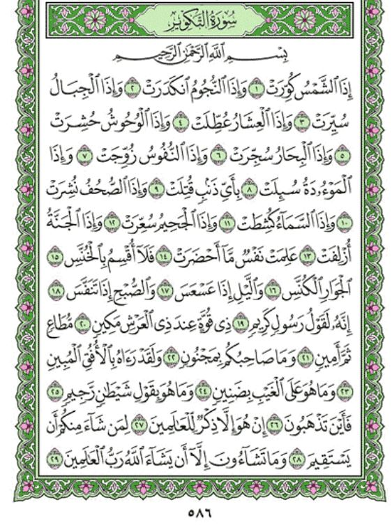 quran in english text with arabic pronunciation pdf