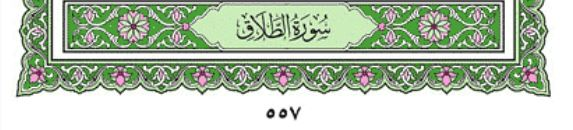 Surah At-Talaaq Arabic English Translation