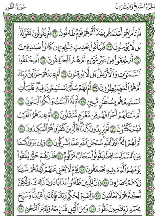 Surah At-Tur Arabic English Translation