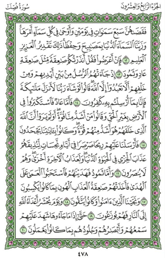 Surah Fussilat Arabic English Translation