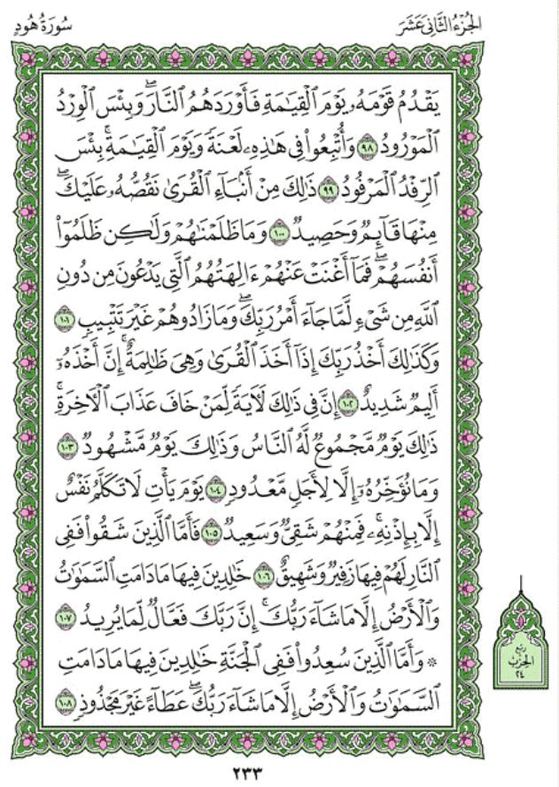 Surah Hud Arabic English Translation