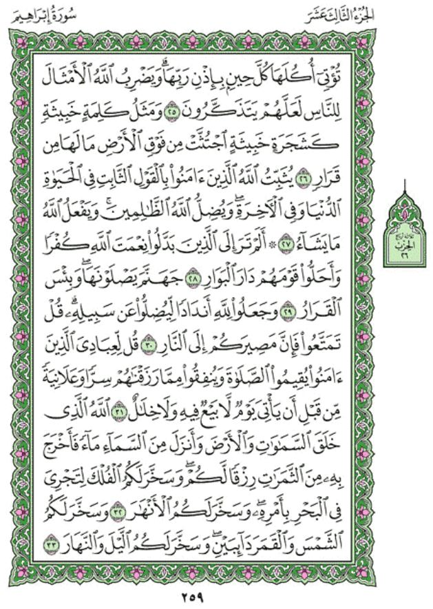 Surah Ibrahim Arabic English Translation