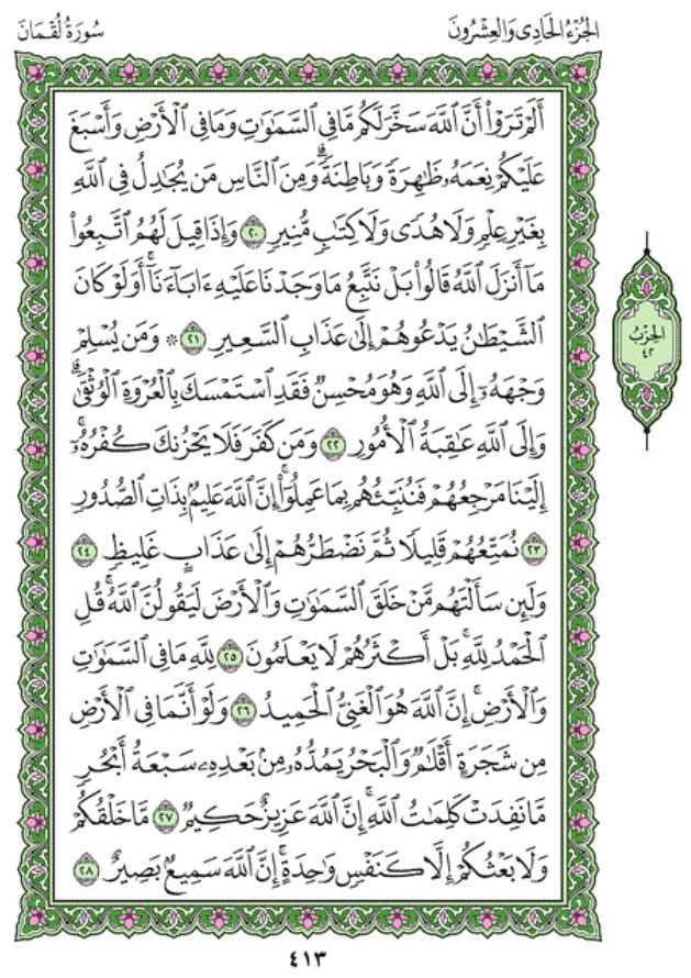 Surah Luqman Arabic English Translation