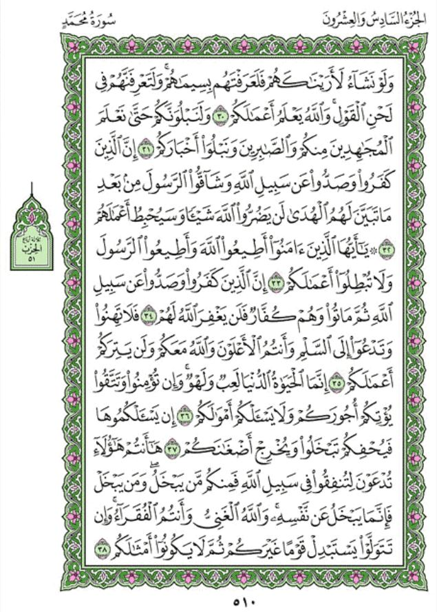 Surah Muhammad (Chapter 47) from Quran – Arabic English