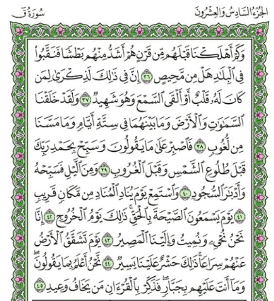 Surah Qaf Chapter 50 From Quran Arabic English