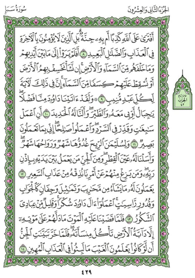Surah Saba Arabic English Translation