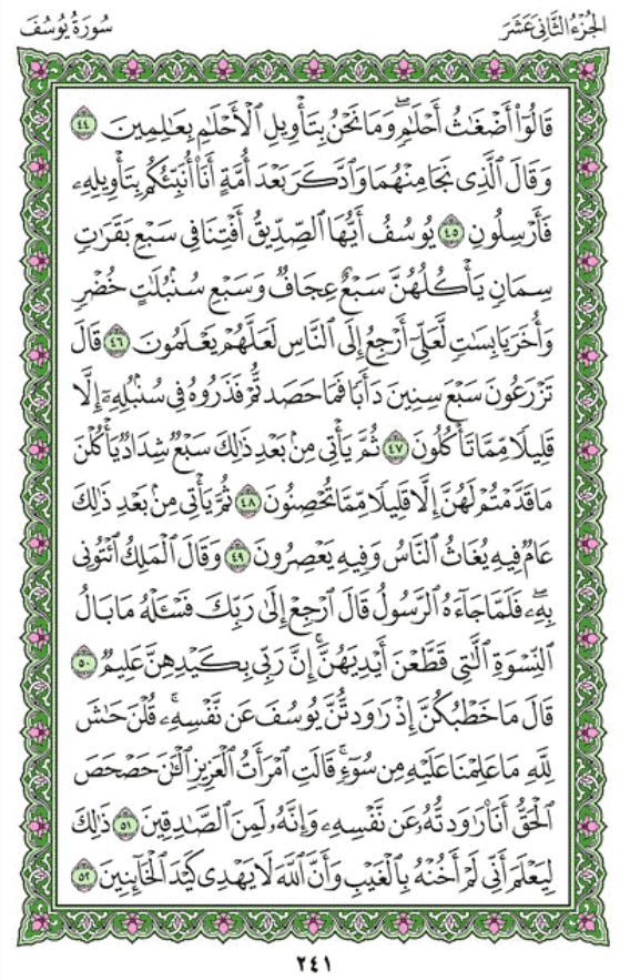 Surah Yusuf (Chapter 12) from Quran – Arabic English Translation