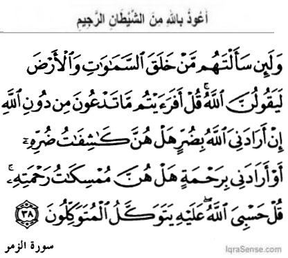 When calamity strikes, there is no one to help except Allah -Surah Zumar Verse 38 Quran