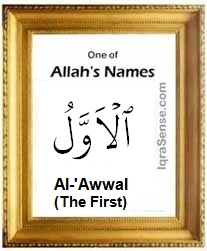 al-awwal Allah The First Allah names