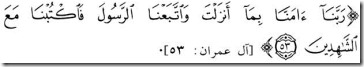 dua to Allah we follow the messenger