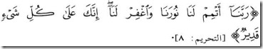 dua to Allah noor light