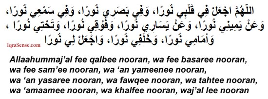 dua for noor light