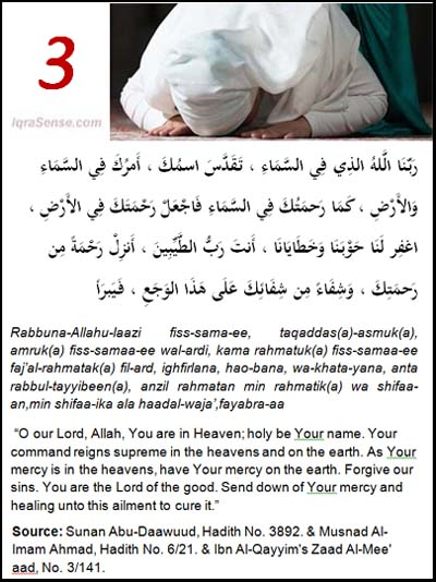 Dua to Alllah Health Healing and Blessings Rahmat