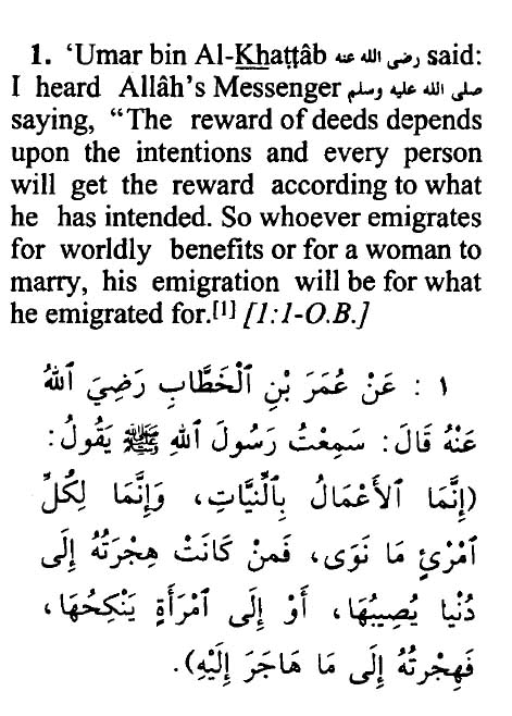 hadith on intentions reward