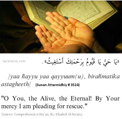 dua for rescue from troubles