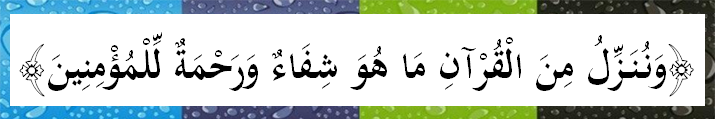 Healing and Treatment from Quran and Hadith (Dua and Quran