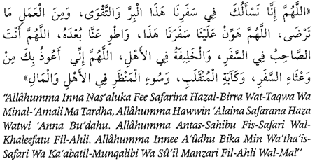 surah for going abroad