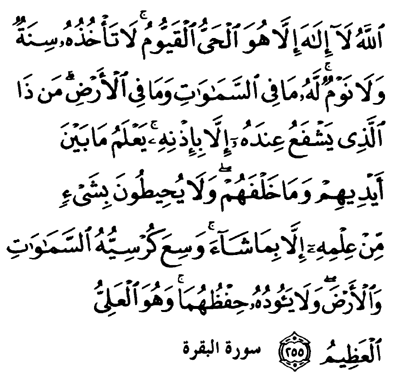 The Blessings of Surah Al-Baqarah, Ayat-ul-Kursi, and Al