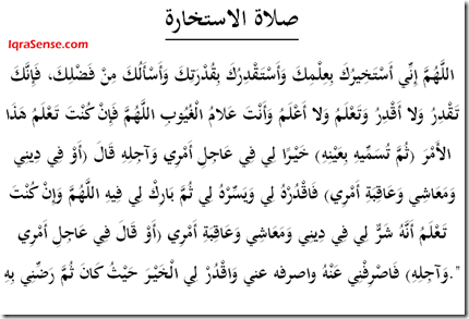 Dua and prayer for istikhara salat from hadith iqrasense altavistaventures Choice Image