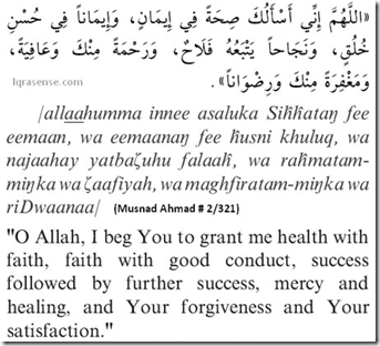 Allah dua for health faith