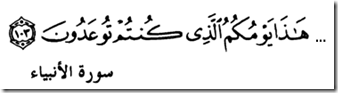 Allah's promise of truth and falsehood